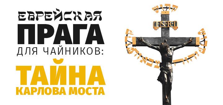 Еврейская Прага для чайников: тайна Карлова моста