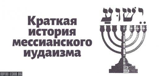 Краткая история мессианского иудаизма