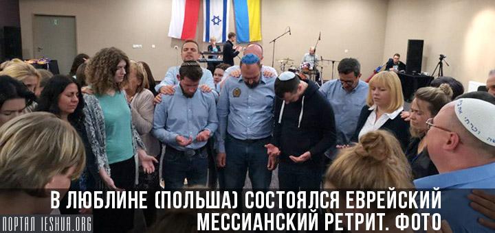 В Люблине (Польша) состоялся еврейский мессианский ретрит. Фото