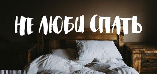 Не люби спать