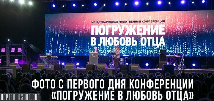Фото с первого дня конференции «Погружение в любовь Отца»