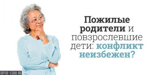 Пожилые родители и повзрослевшие дети: конфликт неизбежен?