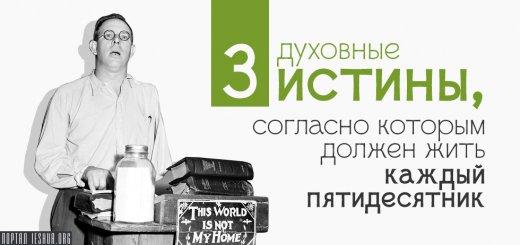 3 духовные истины, согласно которым должен жить каждый пятидесятник