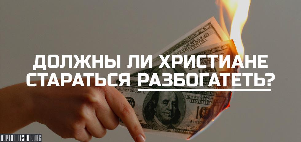 Должны ли христиане стараться разбогатеть?