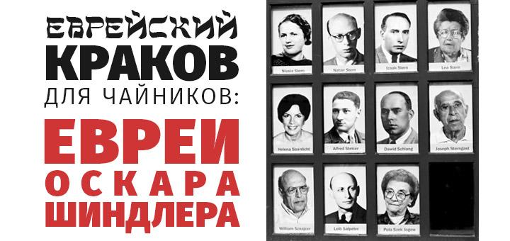 Еврейский Краков для чайников: Евреи Оскара Шиндлера