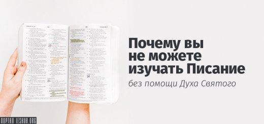 Почему вы не можете изучать Писание без помощи Духа Святого