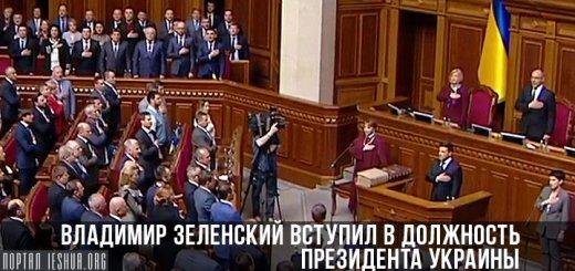 Владимир Зеленский вступил в должность президента Украины
