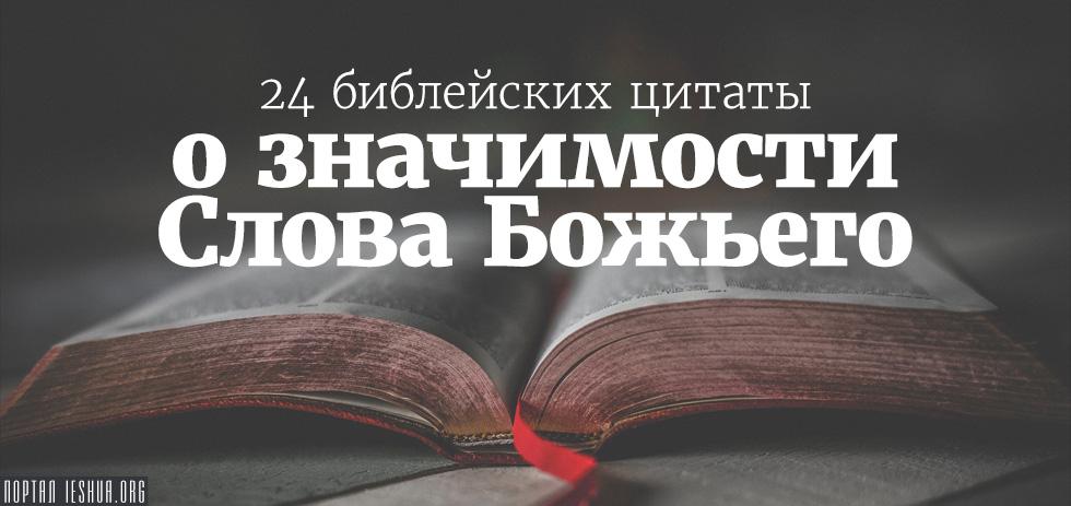 24 библейских цитаты о значимости Слова Божьего