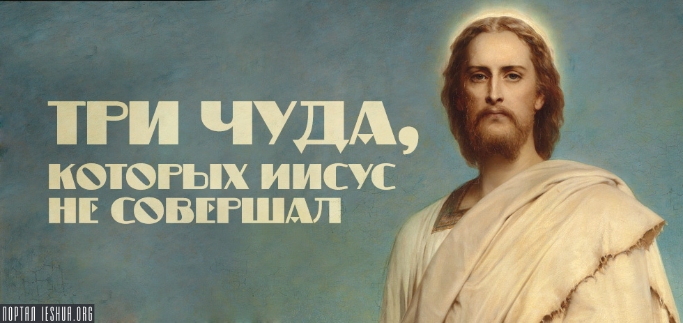 Три чуда, которых Иисус не совершал