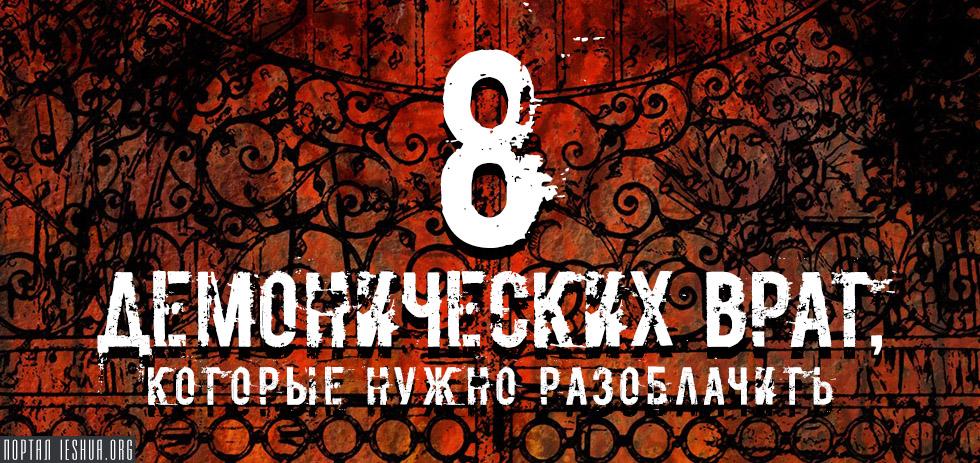 8 демонических врат, которые нужно разоблачить