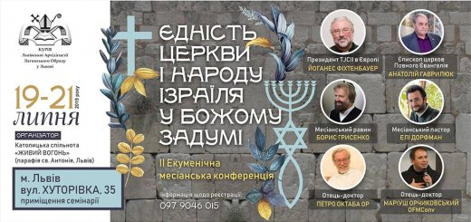 """19-21 июля, Львов - мессианская конференция """"Единство Церкви и народа Израиля в Божьем замысле"""""""