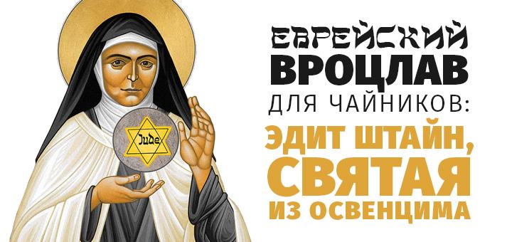 Еврейский Вроцлав для чайников: Эдит Штайн, святая из Освенцима