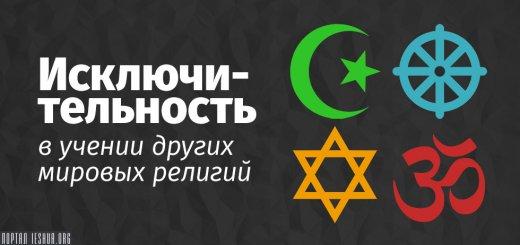 Исключительность в учении других мировых религий