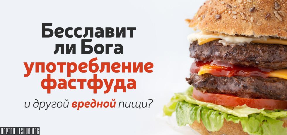 Бесславит ли Бога употребление фастфуда и другой вредной пищи?