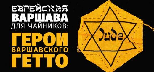 Еврейская Варшава для чайников: герои Варшавского гетто