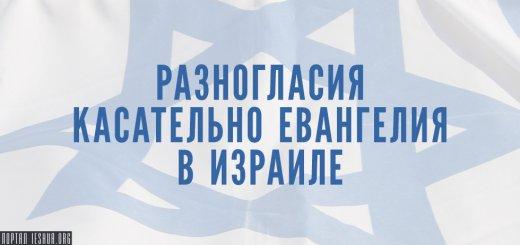Разногласия касательно Евангелия в Израиле