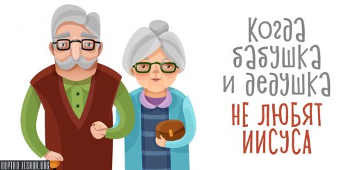 Когда бабушка и дедушка не любят Иисуса