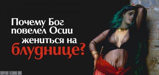 Почему Бог повелел Осии жениться на блуднице?
