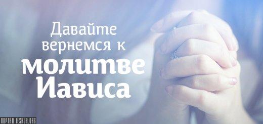 Давайте вернемся к молитве Иависа