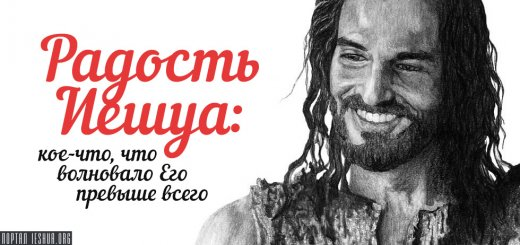 Радость Иешуа: кое-что, что волновало Его превыше всего