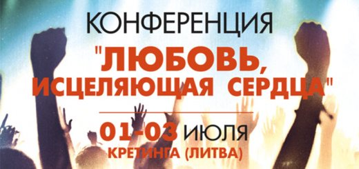 В Литве 1-3 июля состоится конференция для христиан и мессианских евреев