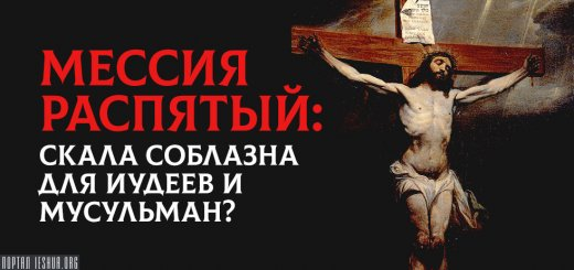 Мессия распятый: скала соблазна для иудеев и мусульман?