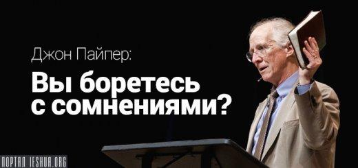 Джон Пайпер: Вы боретесь с сомнениями?