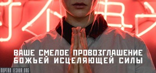 Ваше смелое провозглашение Божьей исцеляющей силы