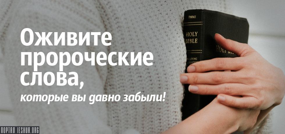 Оживите пророческие слова, которые вы давно забыли!