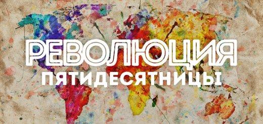 Революция Пятидесятницы
