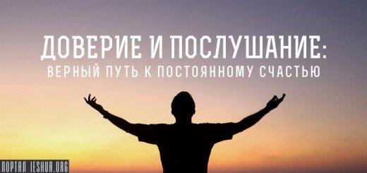 Доверие и послушание: верный путь к постоянному счастью