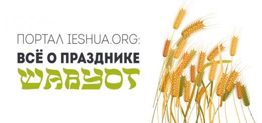 Всё о празднике Шавуот