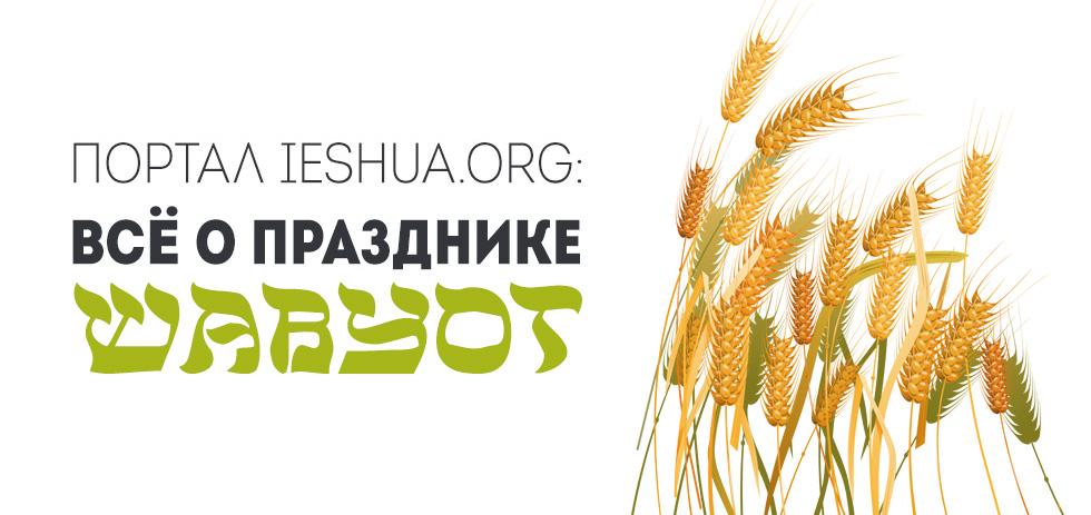 Портал ieshua.org: всё о празднике Шавуот