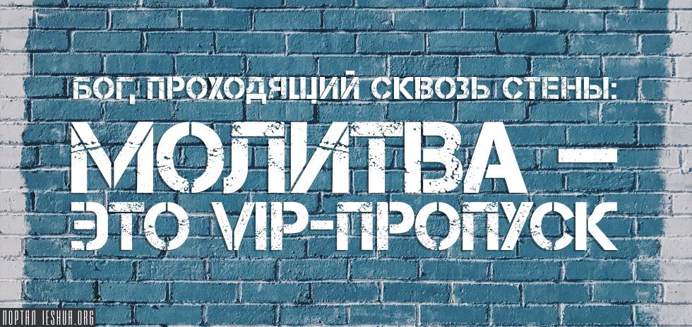 Бог, проходящий сквозь стены: молитва — это VIP-пропуск