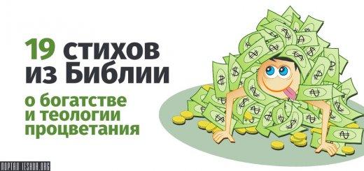 19 стихов из Библии о богатстве и теологии процветания