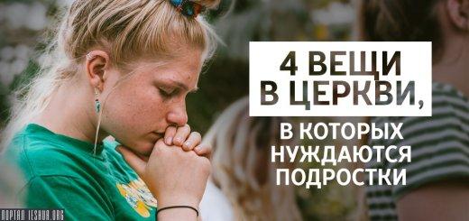 4 вещи в церкви, в которых нуждаются подростки