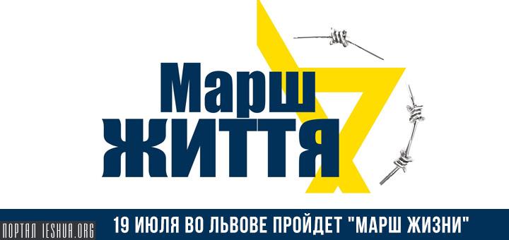"""19 июля во Львове пройдет """"Марш жизни"""""""
