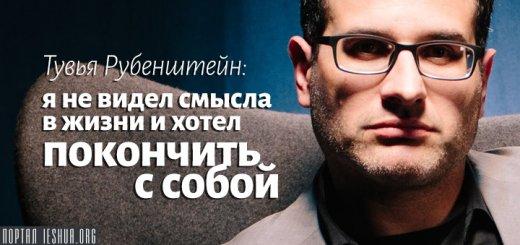 Тувья Рубенштейн: я не видел смысла в жизни и хотел покончить с собой