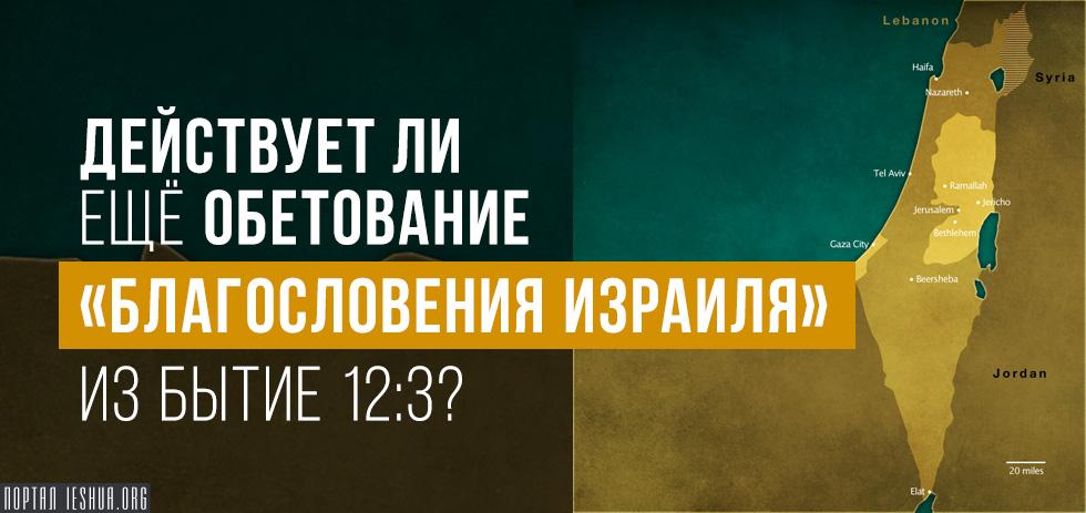 Действует ли ещё обетование «благословения Израиля» из Бытие 12:3?