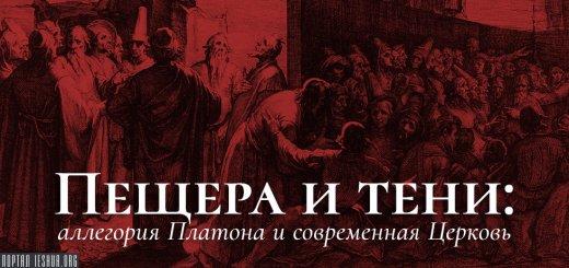 Пещера и тени: аллегория Платона и современная Церковь