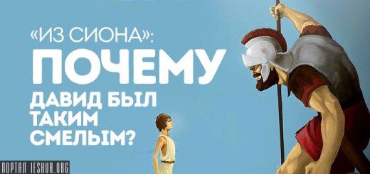 «Из Сиона»: Почему Давид был таким смелым?