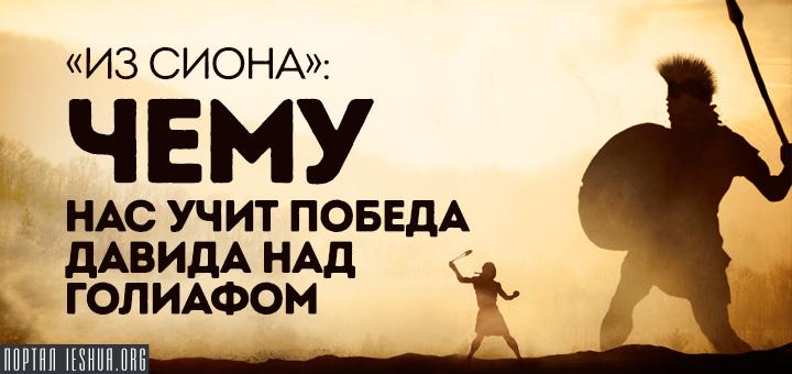«Из Сиона»: Чему нас учит победа Давида над Голиафом