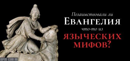 Позаимствовали ли Евангелия что-то из языческих мифов?