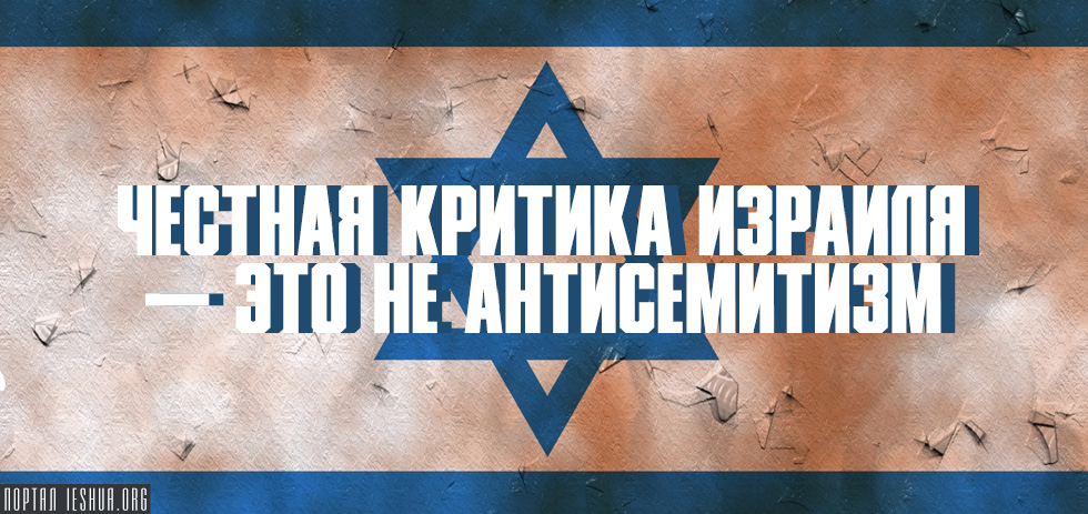 Честная критика Израиля — это не антисемитизм
