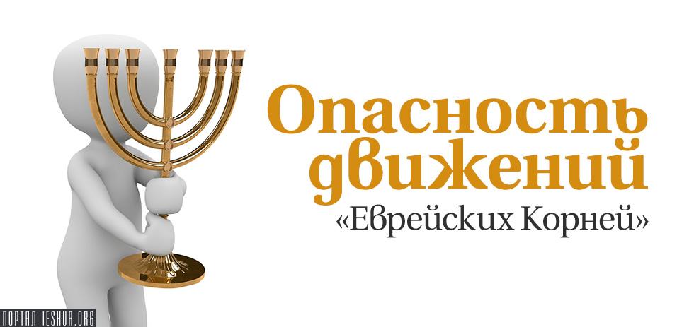 Опасность движений «Еврейских Корней»