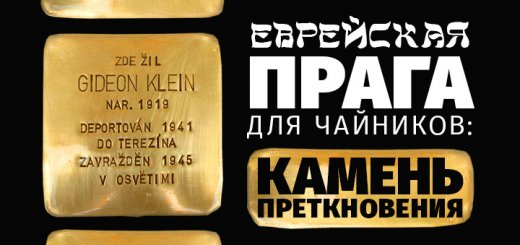 Еврейская Прага для чайников: Камень преткновения