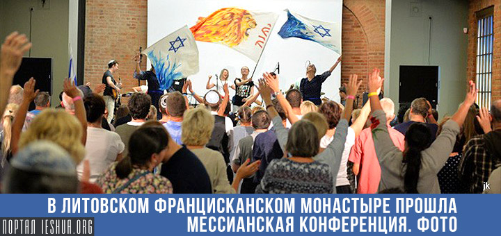 В литовском францисканском монастыре прошла мессианская конференция. Фото