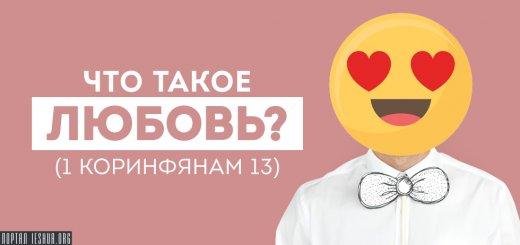 Что такое любовь? (1 Коринфянам 13)