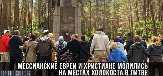 Мессианские евреи и христиане молились на местах Холокоста в Литве