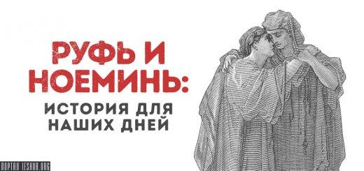 Руфь и Ноеминь: история для наших дней